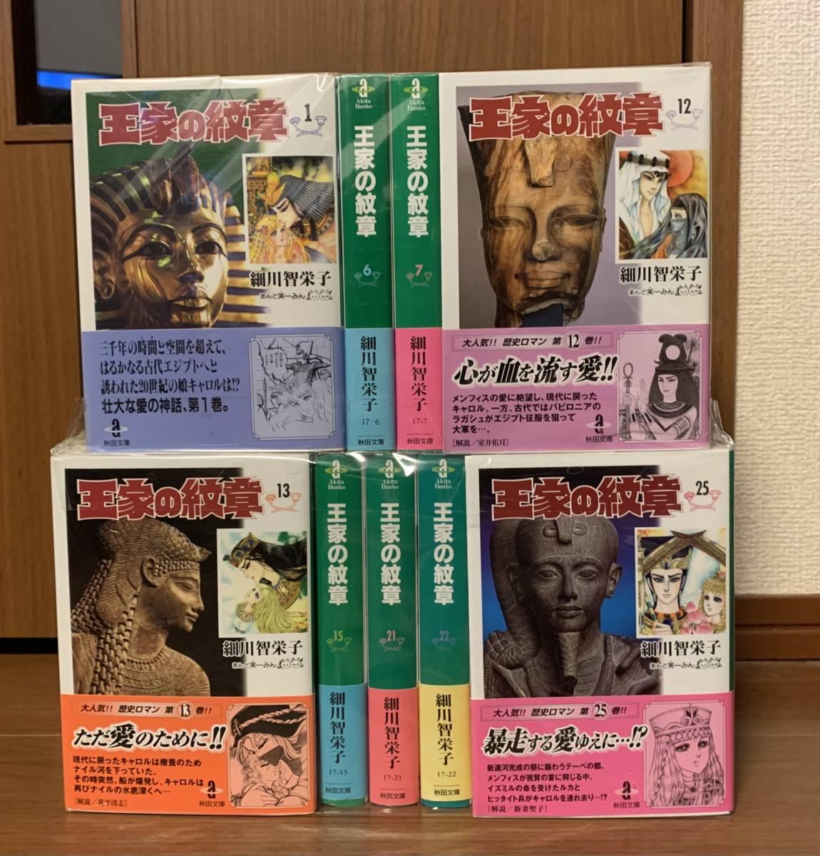 全巻帯付 王家の紋章 文庫版 全25巻 全巻セット 細川智栄子