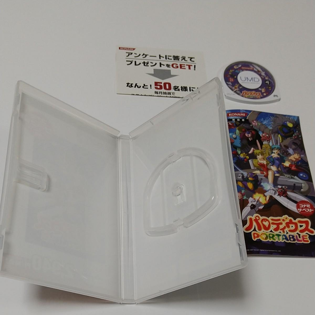 PSP    パロディウスポータブル(ベスト版)