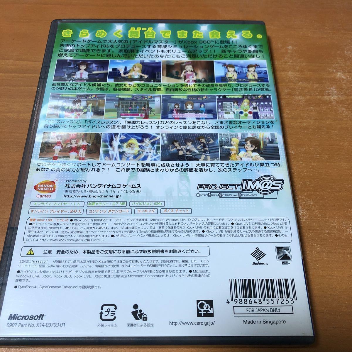 Xbox360 アイドルマスター