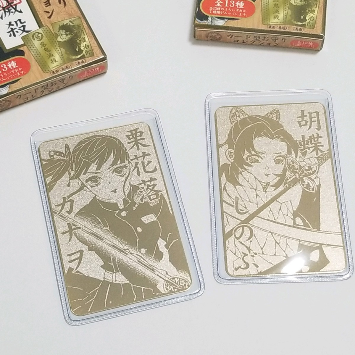 鬼滅の刃 胡蝶しのぶ 栗花落カナヲ カード型お守りコレクション ジャンプショップ