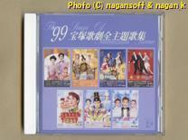 ★即決★ '99 宝塚歌劇全主題歌集_画像1