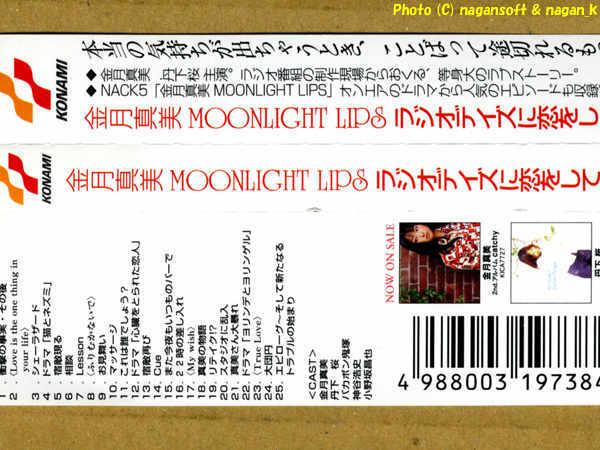 ★即決★ MOONLIGHT LIP & ラジオデイズに恋をして II -- 金月真美 丹下桜 主演_画像4