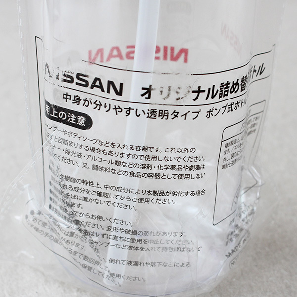 未開封 日産 NISSAN ニッサン 詰め替えボトル 透明 ボトル クリアー クリア シャンプー ボディソープ 希少 レア 未使用_画像4