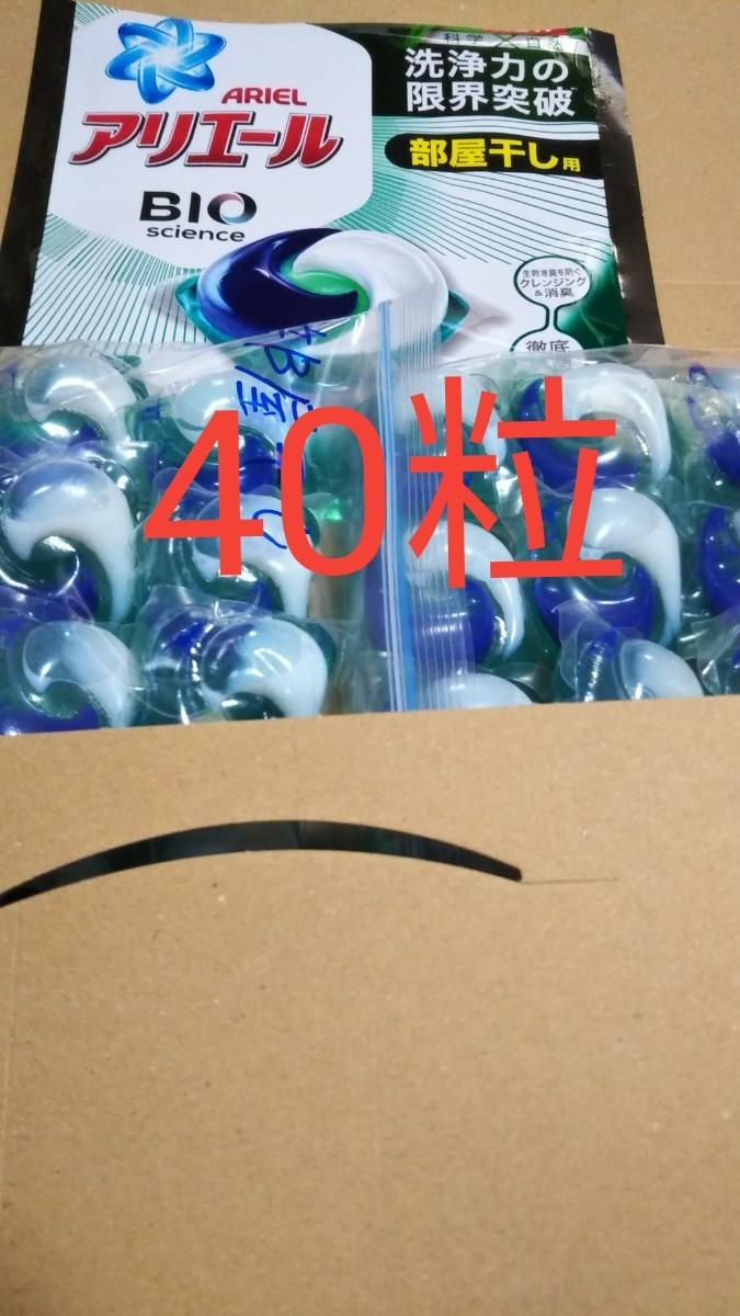 40粒 ジェルボール アリエールBIO 部屋干しタイプ
