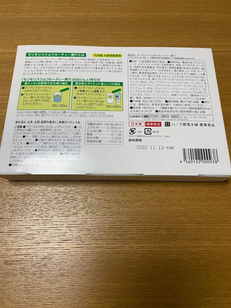 【即納】 新品 モリモリスリム フルーティー青汁 ハーブ健康本舗 30包入_画像2