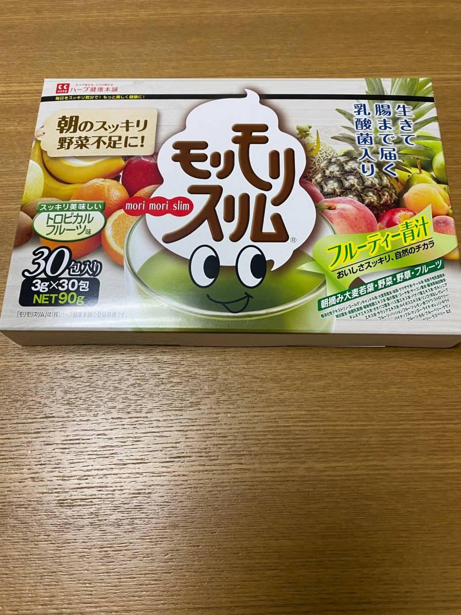 【即納】 新品 モリモリスリム フルーティー青汁 ハーブ健康本舗 30包入_画像1