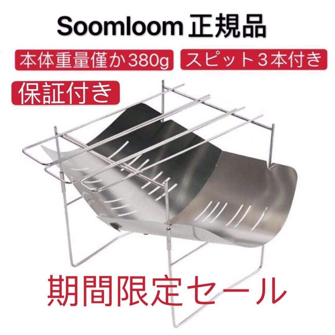 期間限定セール!Soomloom正規品 焚き火台 1年保証付 折り畳み式