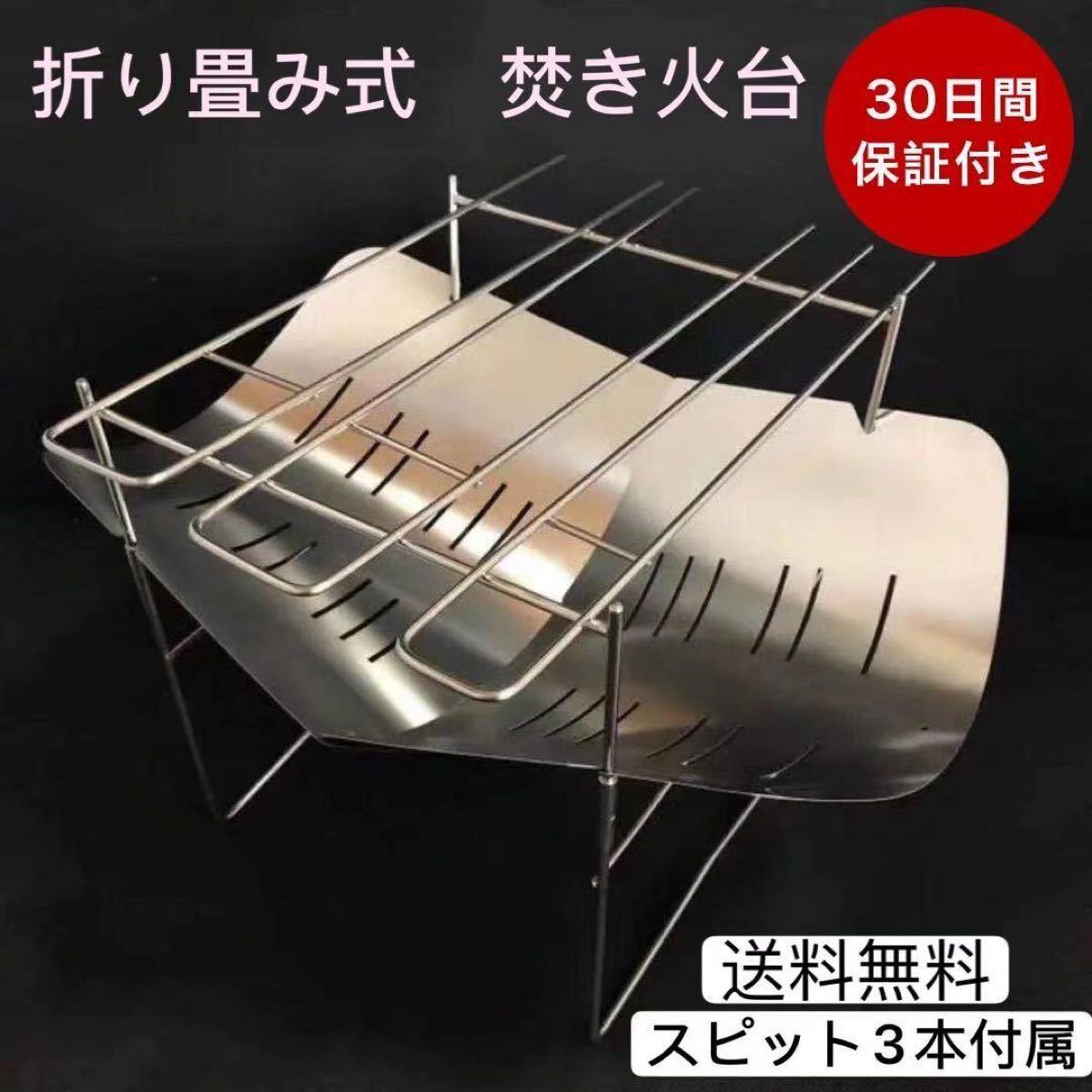 超人気焚き火台 折り畳み式 ステンレス製 A4サイズ 超軽量380g