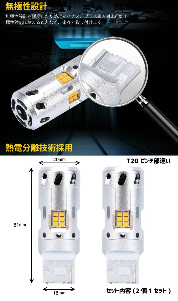 T20 LED ウインカー フリード【FREED】 GB3.4/GP3 H23.10 ~ H26.3 T20 車種別設定 フロント用セット 取付簡単 ハイフラ防止 抵抗内蔵_画像5