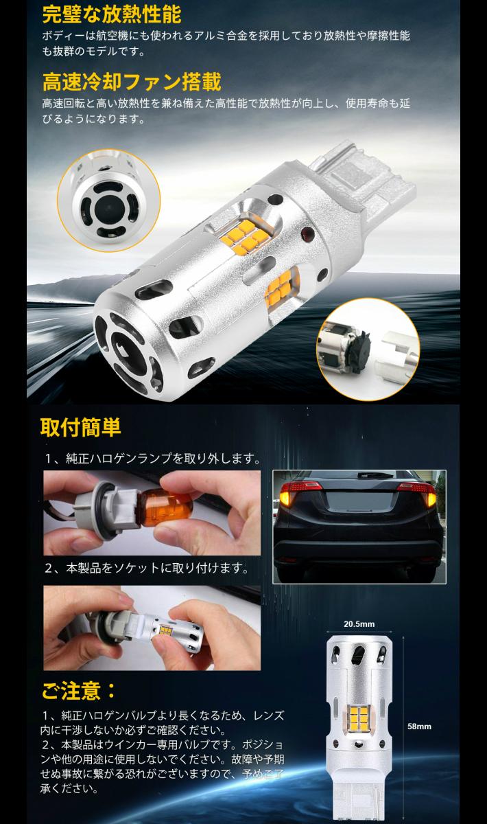 T20 LED ウインカー フリードスパイク【FREED SPIKE】 GB3.4 H26.4 ~ T20 車種別設定 フロント用セット 取付簡単 ハイフラ防止 抵抗内蔵_画像4