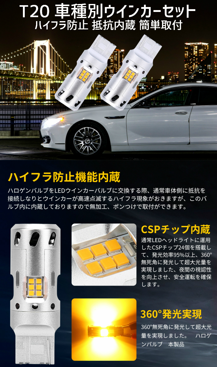 T20 LED ウインカー フリードスパイク【FREED SPIKE】 GB3.4 H22.7 ~ H26.3 T20 車種別設定 リア用セット 取付簡単 ハイフラ防止 抵抗内蔵_画像2