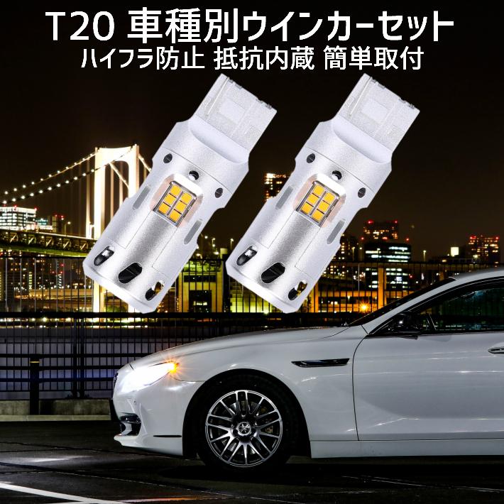 T20 LED ウインカー フリードスパイク【FREED SPIKE】 GB3.4 H26.4 ~ T20 車種別設定 フロント用セット 取付簡単 ハイフラ防止 抵抗内蔵_画像1
