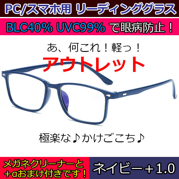 アウトレット 老眼鏡 メガネ ブルーライトカット PC スマホ メンズ レディース リーディンググラス シニアグラス 軽量 男女兼用 紺 1.0_画像1