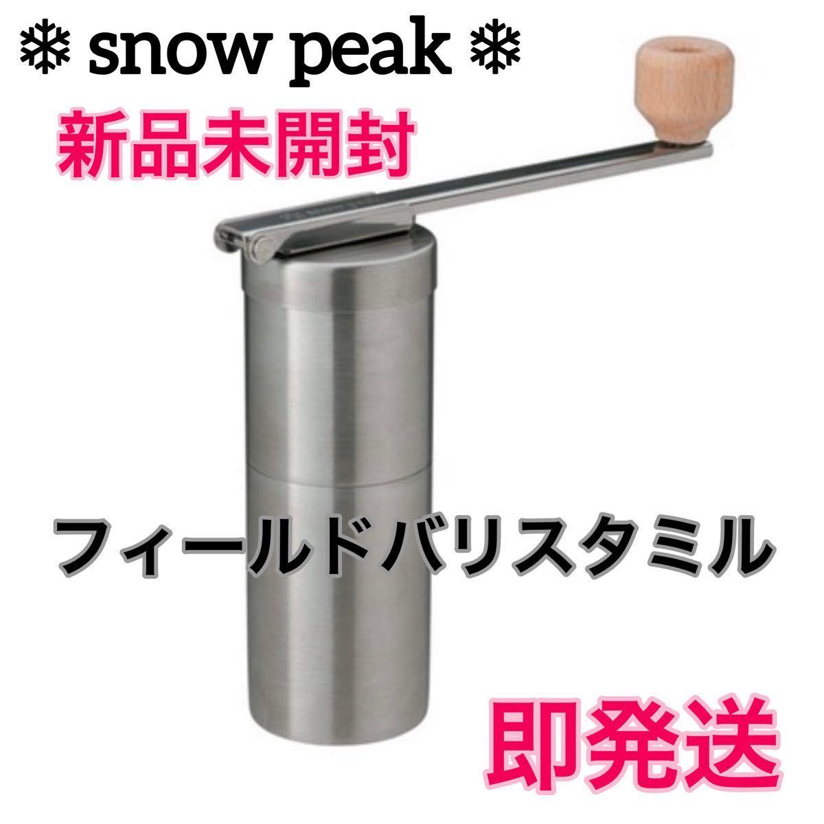 スノーピーク(snow peak)  フィールドバリスタ ミル CS-116 ★
