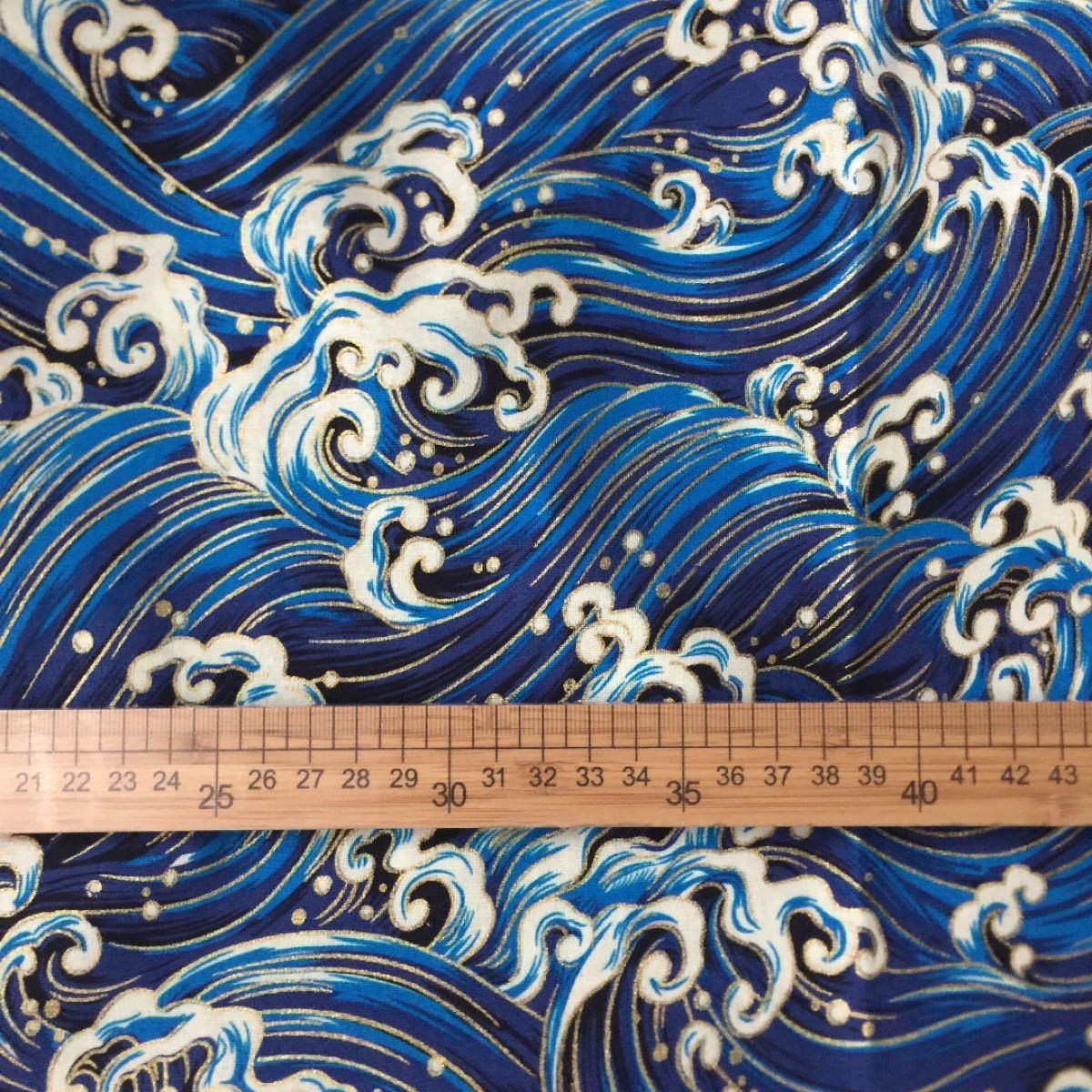 生地 ハギレ 和柄 波模様 50cm 金糸プリント ブルー