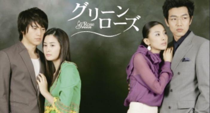 韓国ドラマ DVD グリーンローズ