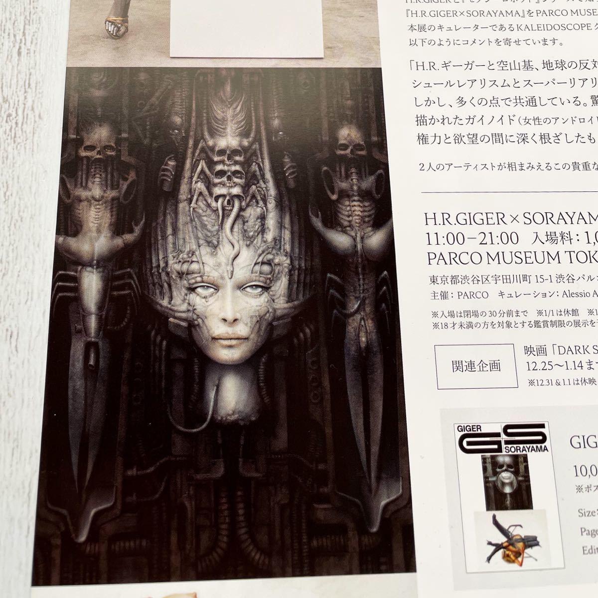 渋谷PARCO Gallery H.R.GIGER ハンス・リューディ・ギーガー × SORAYAMA 空山基 展 エイリアン_画像5