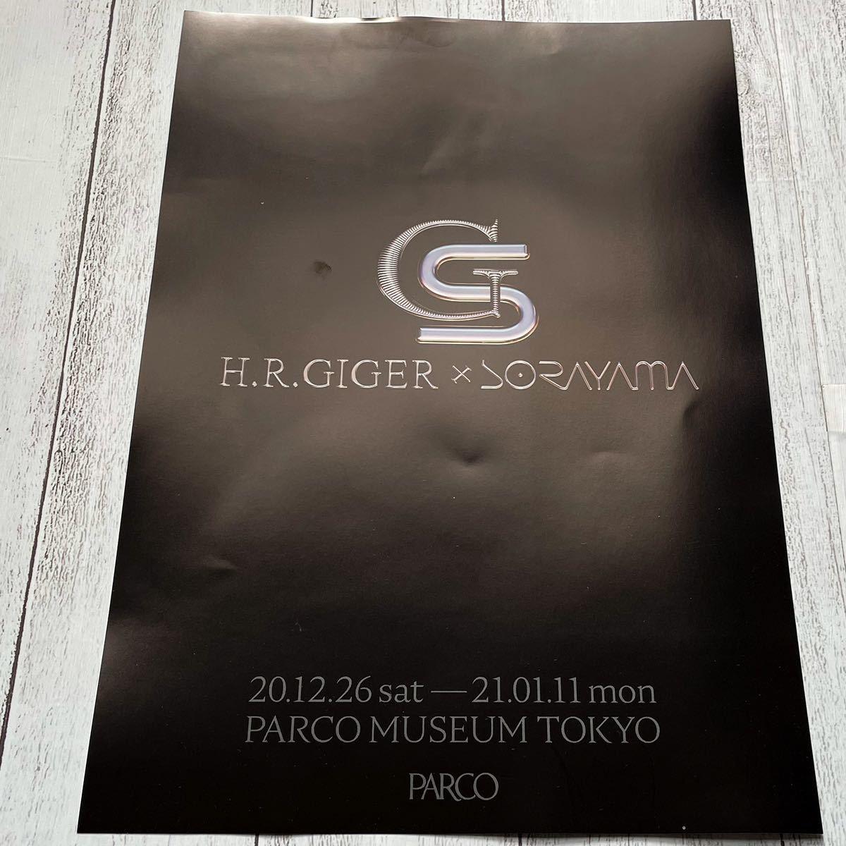 渋谷PARCO Gallery H.R.GIGER ハンス・リューディ・ギーガー × SORAYAMA 空山基 展 エイリアン_画像2