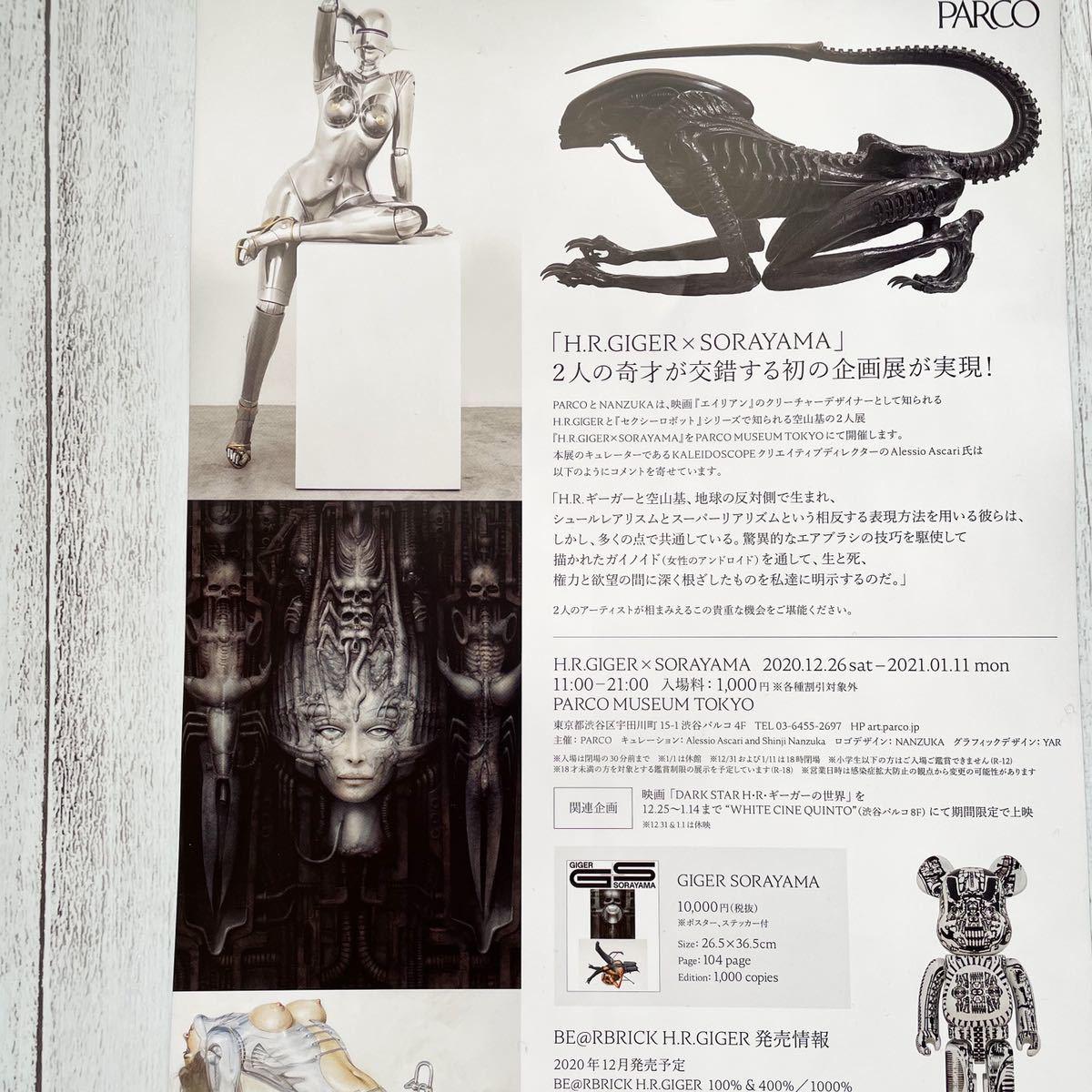 渋谷PARCO Gallery H.R.GIGER ハンス・リューディ・ギーガー × SORAYAMA 空山基 展 エイリアン_画像3