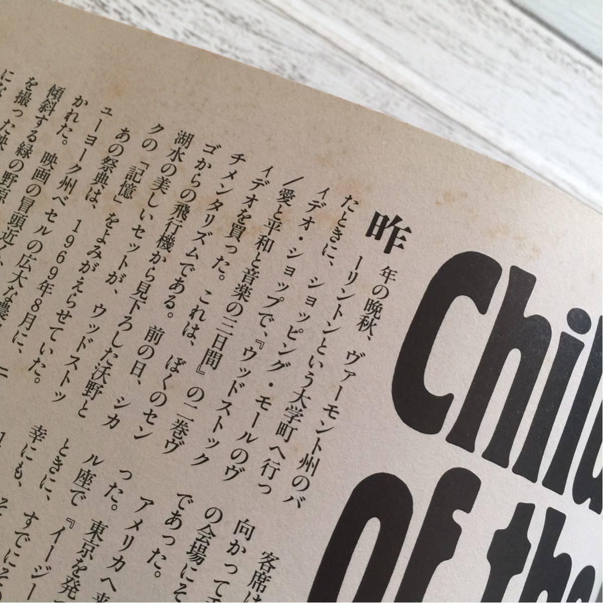 【中古】ESQUIRE エスクァイア 日本版「1960sRevolution」1991年4月 No.7 アンディ・ウォーホル 雑誌 デニスホッパー ヘルズエンジェルズ_画像6