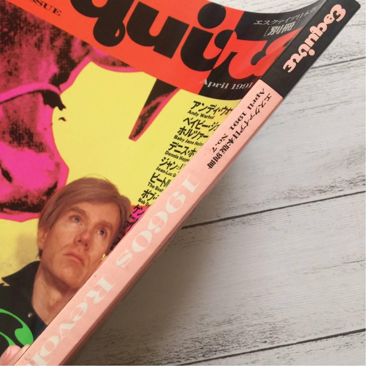 【中古】ESQUIRE エスクァイア 日本版「1960sRevolution」1991年4月 No.7 アンディ・ウォーホル 雑誌 デニスホッパー ヘルズエンジェルズ_画像3