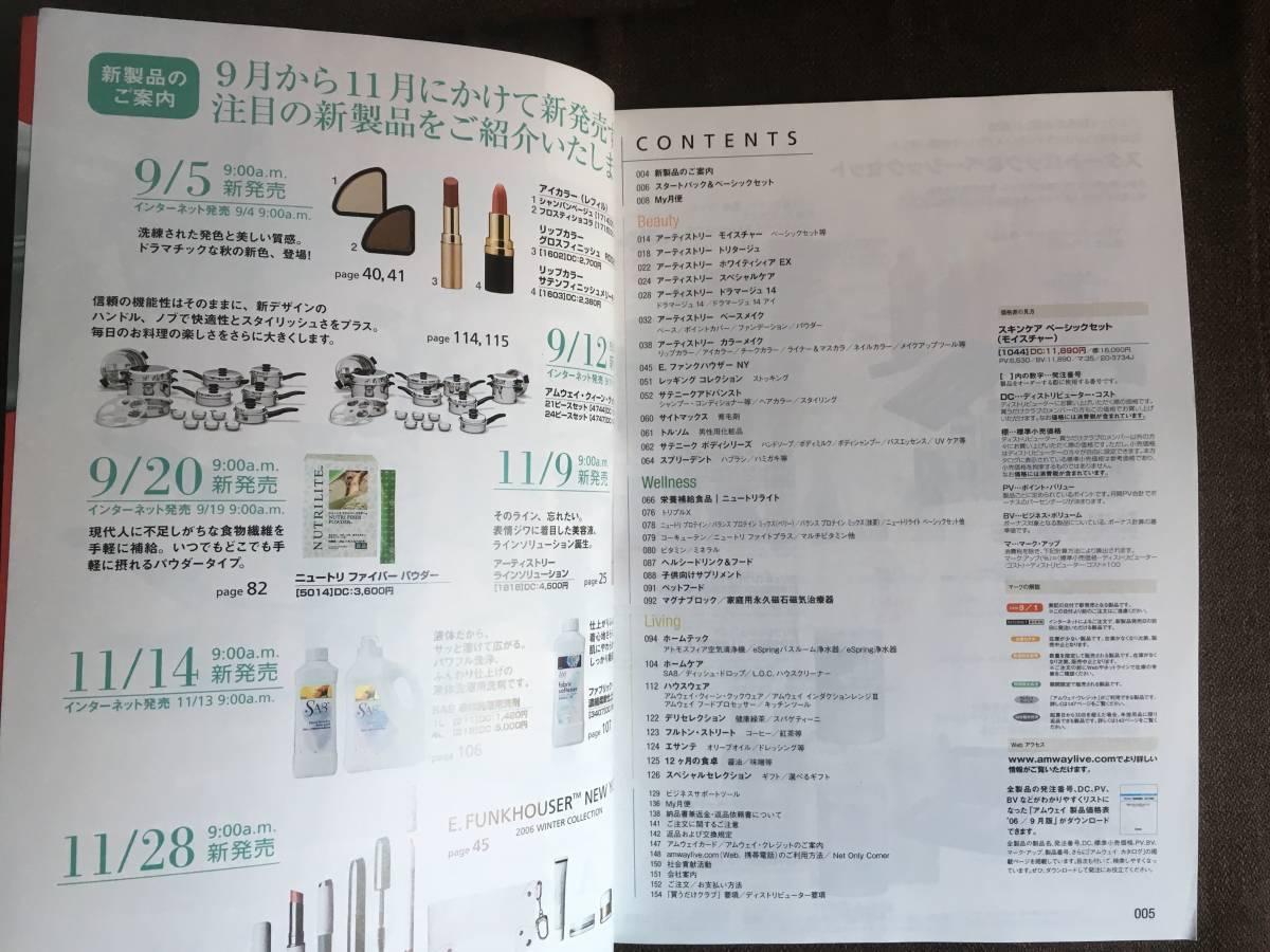 ★アムウェイ Amway カタログ 2006 Catalog 9-11 Autumn 日用品 化粧品 健康食品 サプリメント 日本アムウェイ_画像2