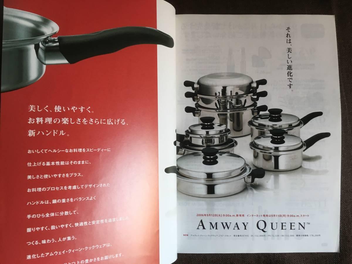 ★アムウェイ Amway カタログ 2006 Catalog 9-11 Autumn 日用品 化粧品 健康食品 サプリメント 日本アムウェイ_画像3