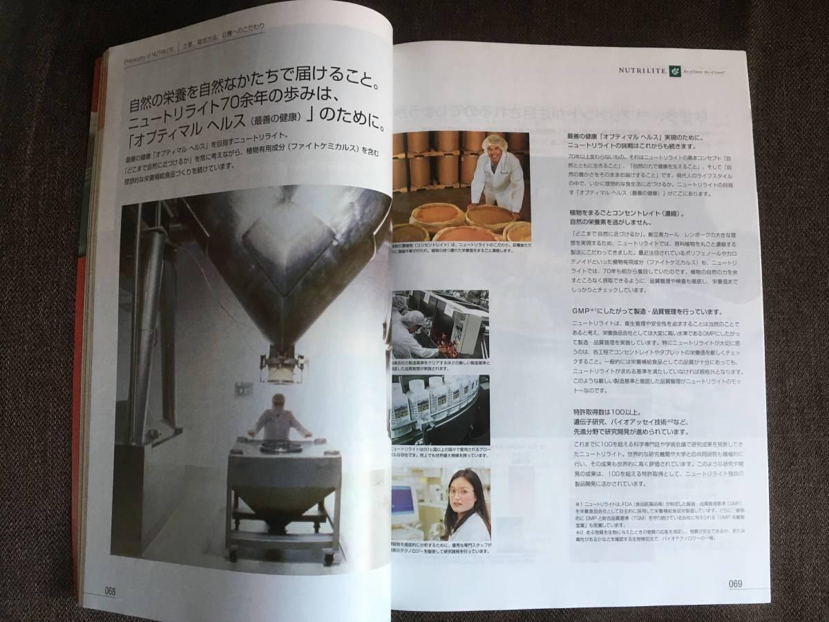 ★アムウェイ Amway カタログ 2006 Catalog 9-11 Autumn 日用品 化粧品 健康食品 サプリメント 日本アムウェイ_画像4