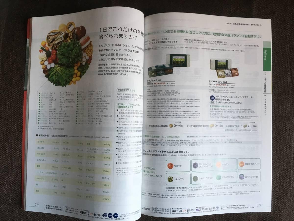 ★アムウェイ Amway カタログ 2006 Catalog 9-11 Autumn 日用品 化粧品 健康食品 サプリメント 日本アムウェイ_画像6