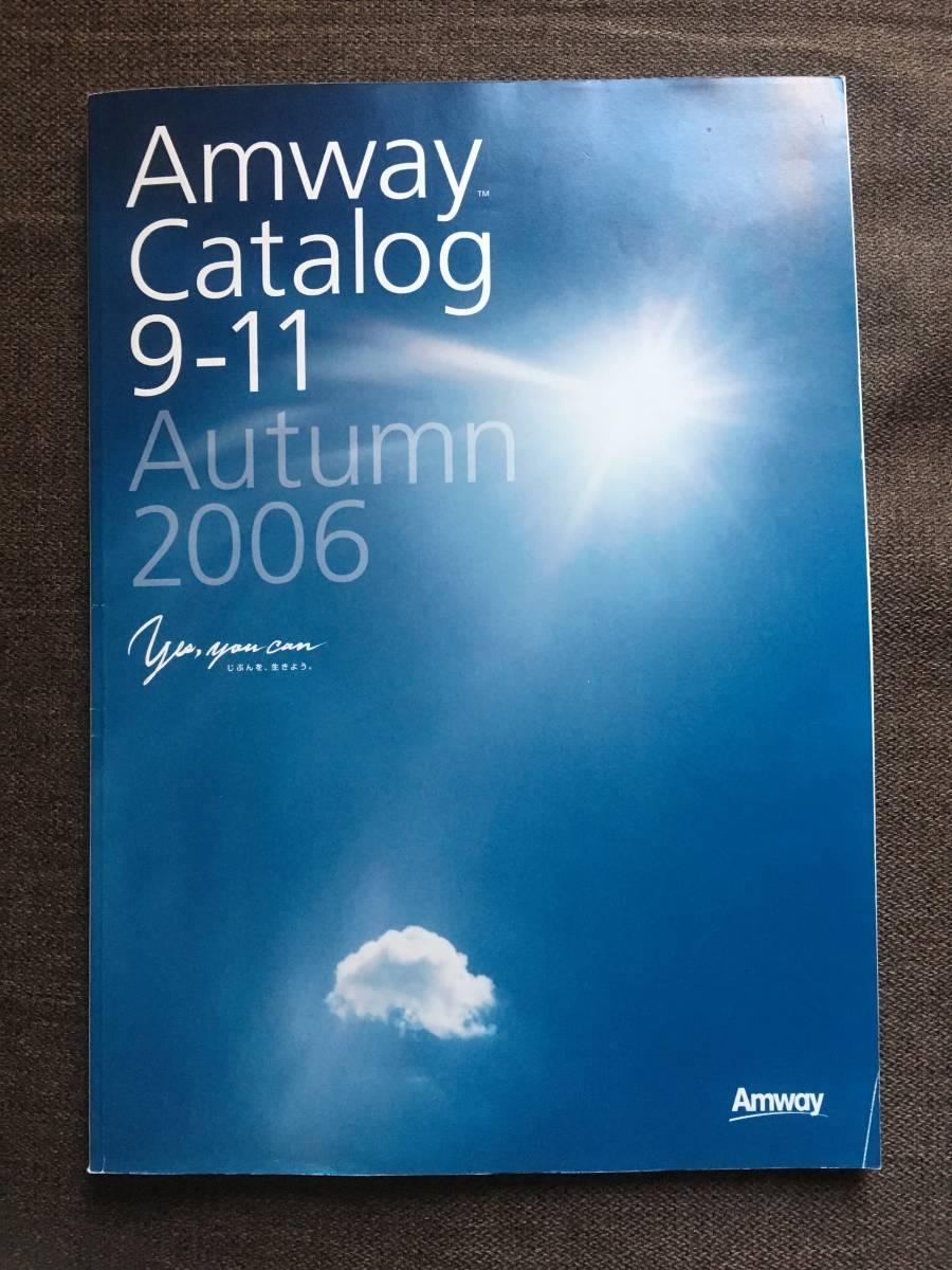 ★アムウェイ Amway カタログ 2006 Catalog 9-11 Autumn 日用品 化粧品 健康食品 サプリメント 日本アムウェイ_画像1