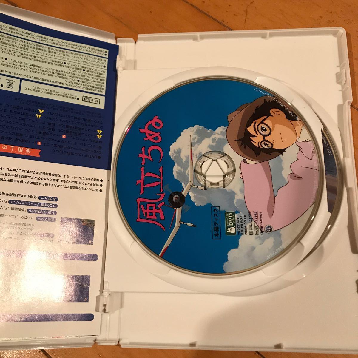 劇場アニメ 風立ちぬ (本編ディスク+特典ディスク) DVD