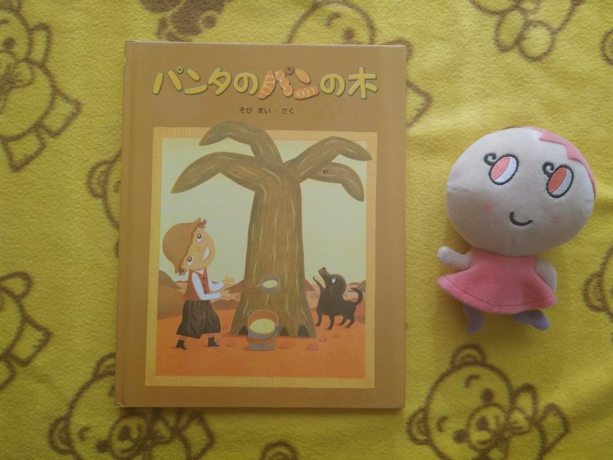 人気えほん 2冊★まさかさかさま パンタのパンの木★絵本