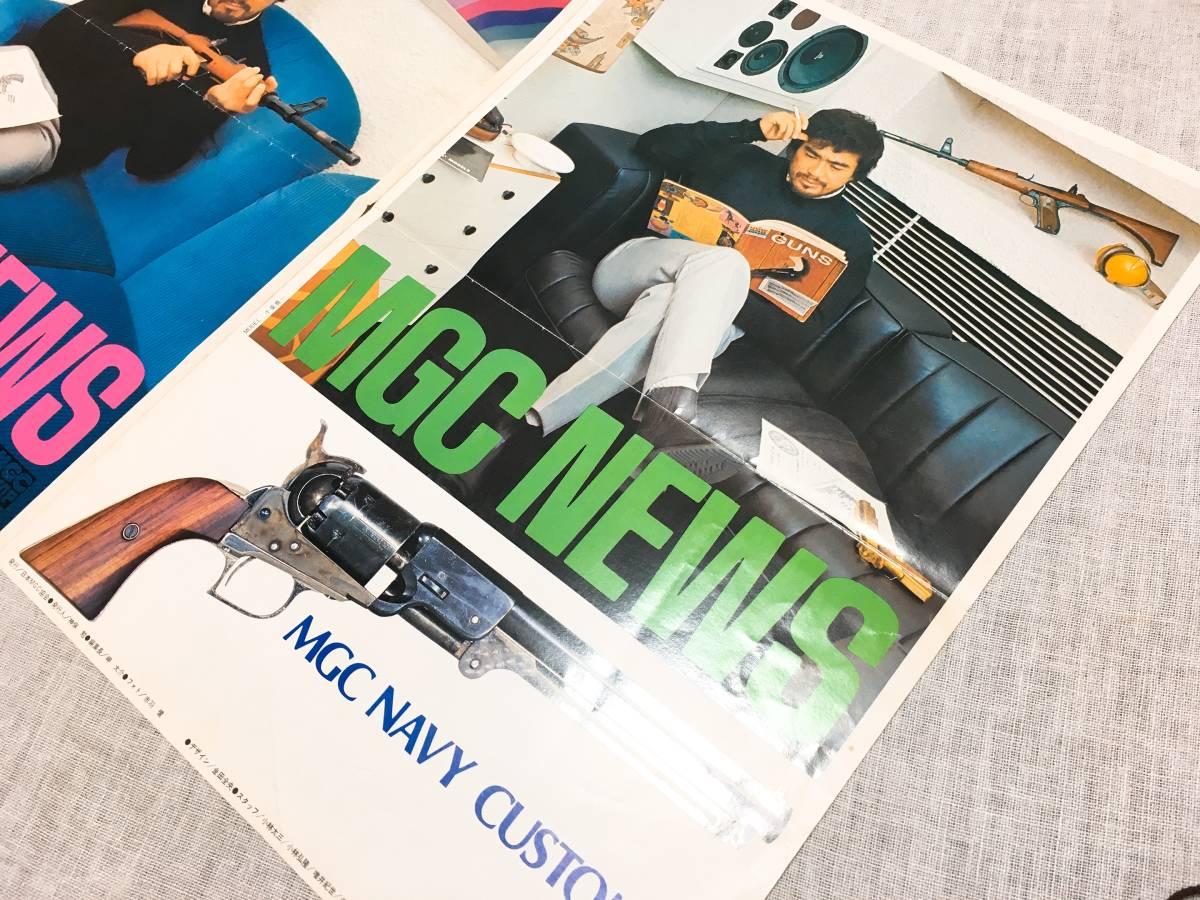 ☆ 銃関連 モデルガン 実銃 文献 資料 書籍 本 カタログ 【 MGCボンドショップ MGCニュース 千葉真一 1972年 ニューイヤー号 MGC発行 】 ☆_画像3
