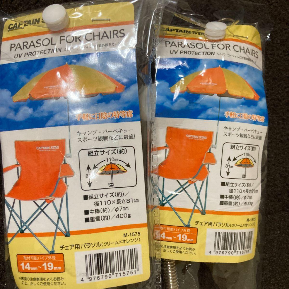 アウトドアチェアパラソル 2本 キャプテンスタッグ チェアーパラソル パラソル  アウトドアチェア