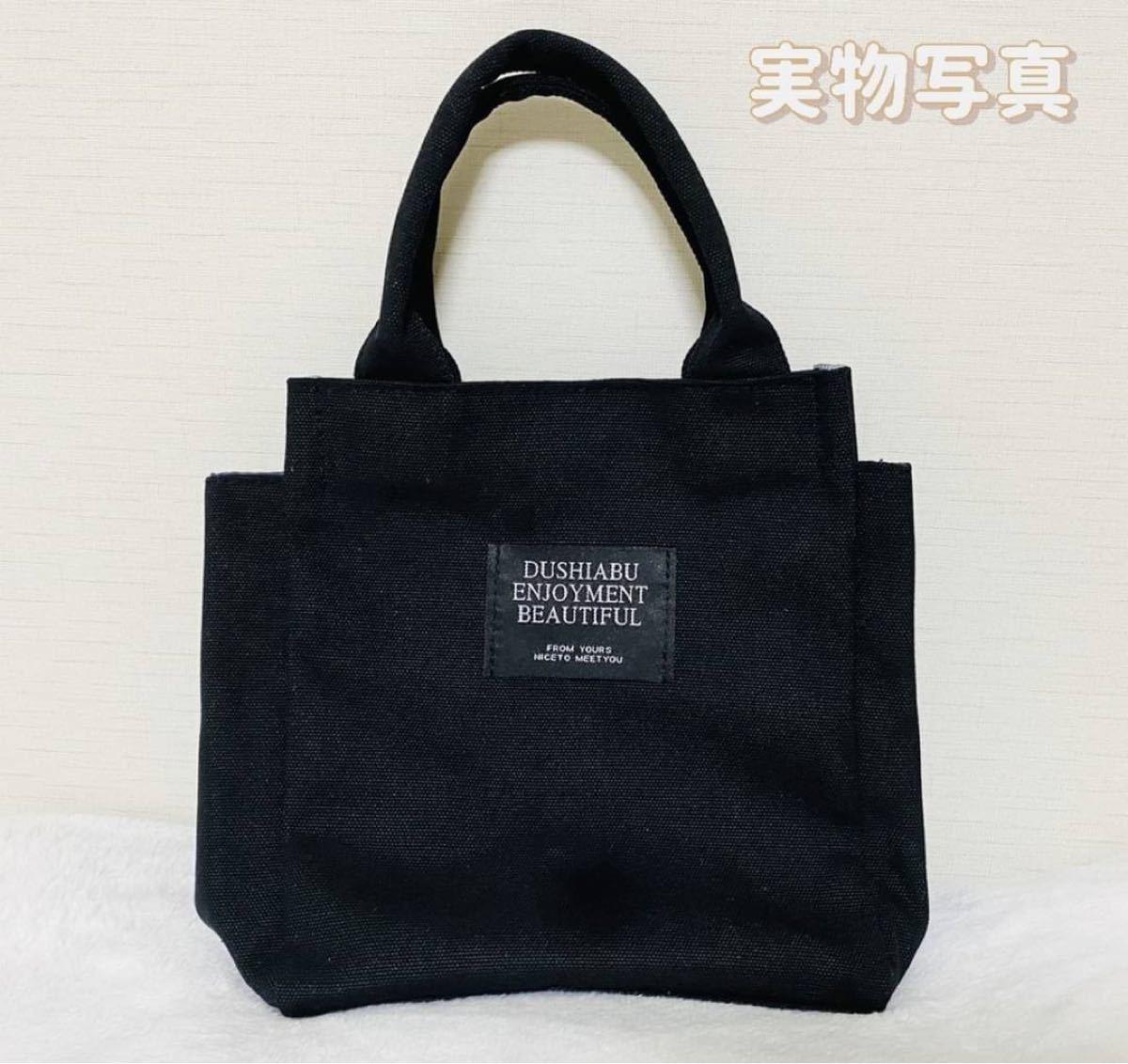 ミニトート コンパクト トートバッグ  キャンバストート 軽量 サイドポケット 大容量 サブバッグ