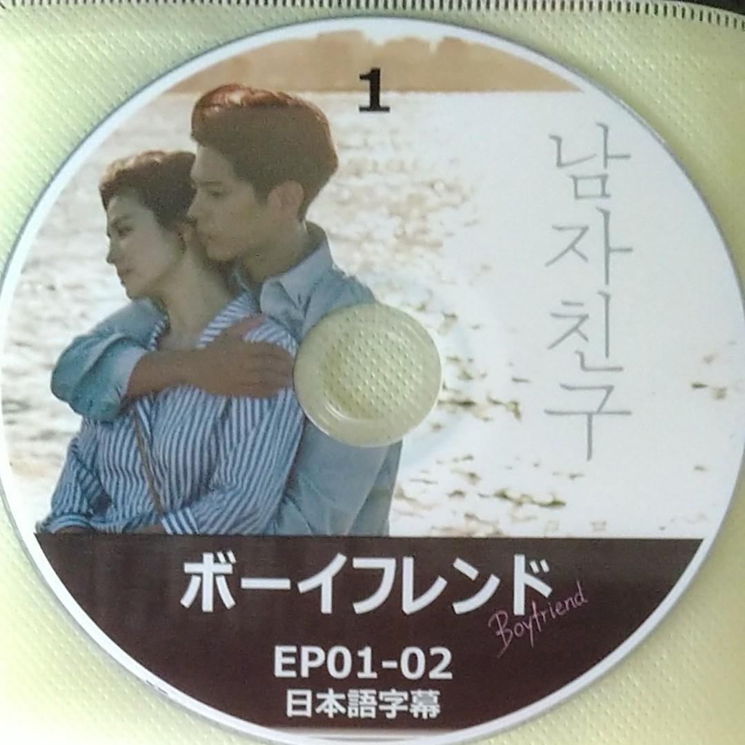 ボーイフレンド韓国ドラマ  DVD