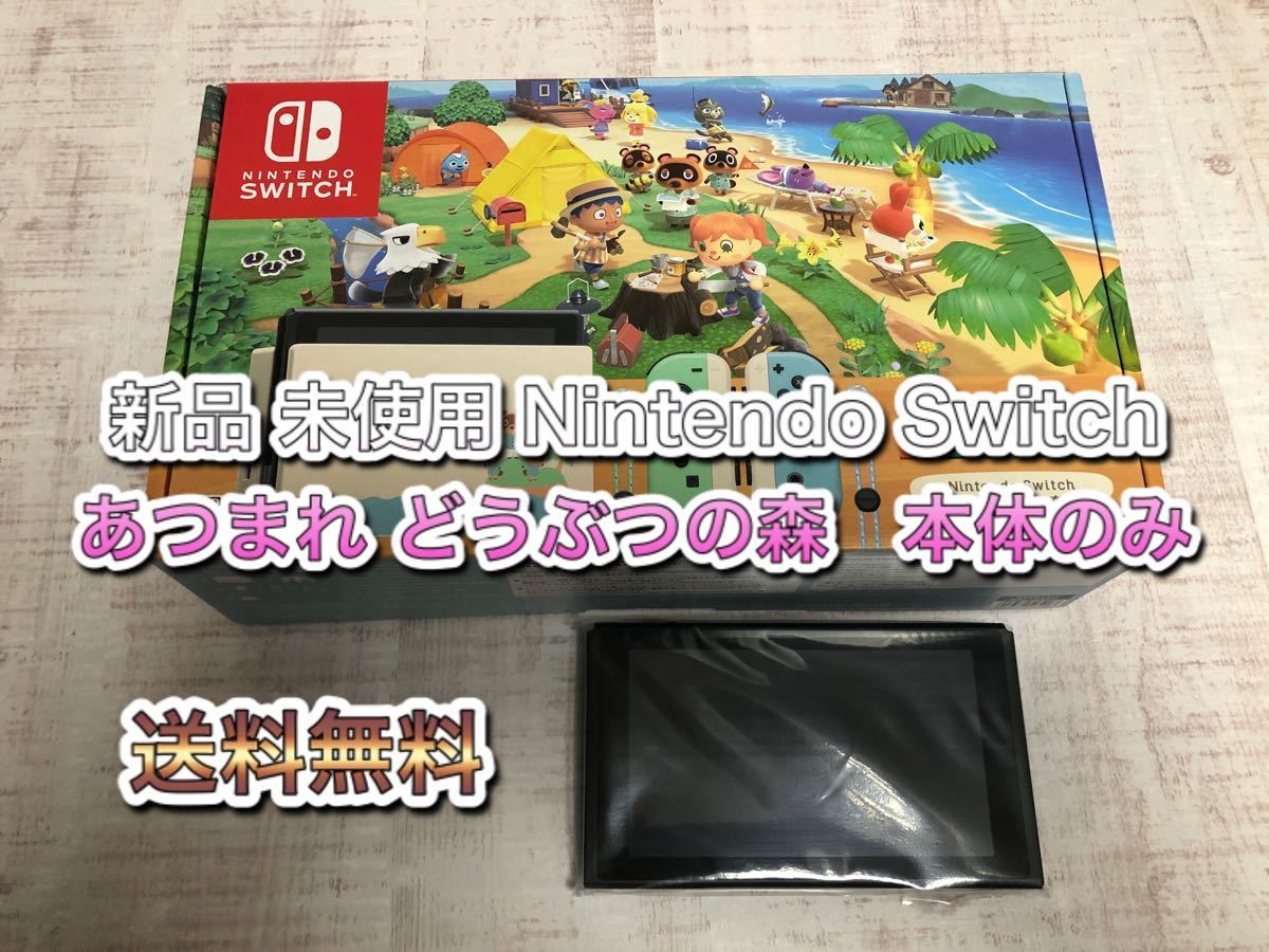 Nintendo Switch あつまれどうぶつの森 本体のみ 付属品と箱なし