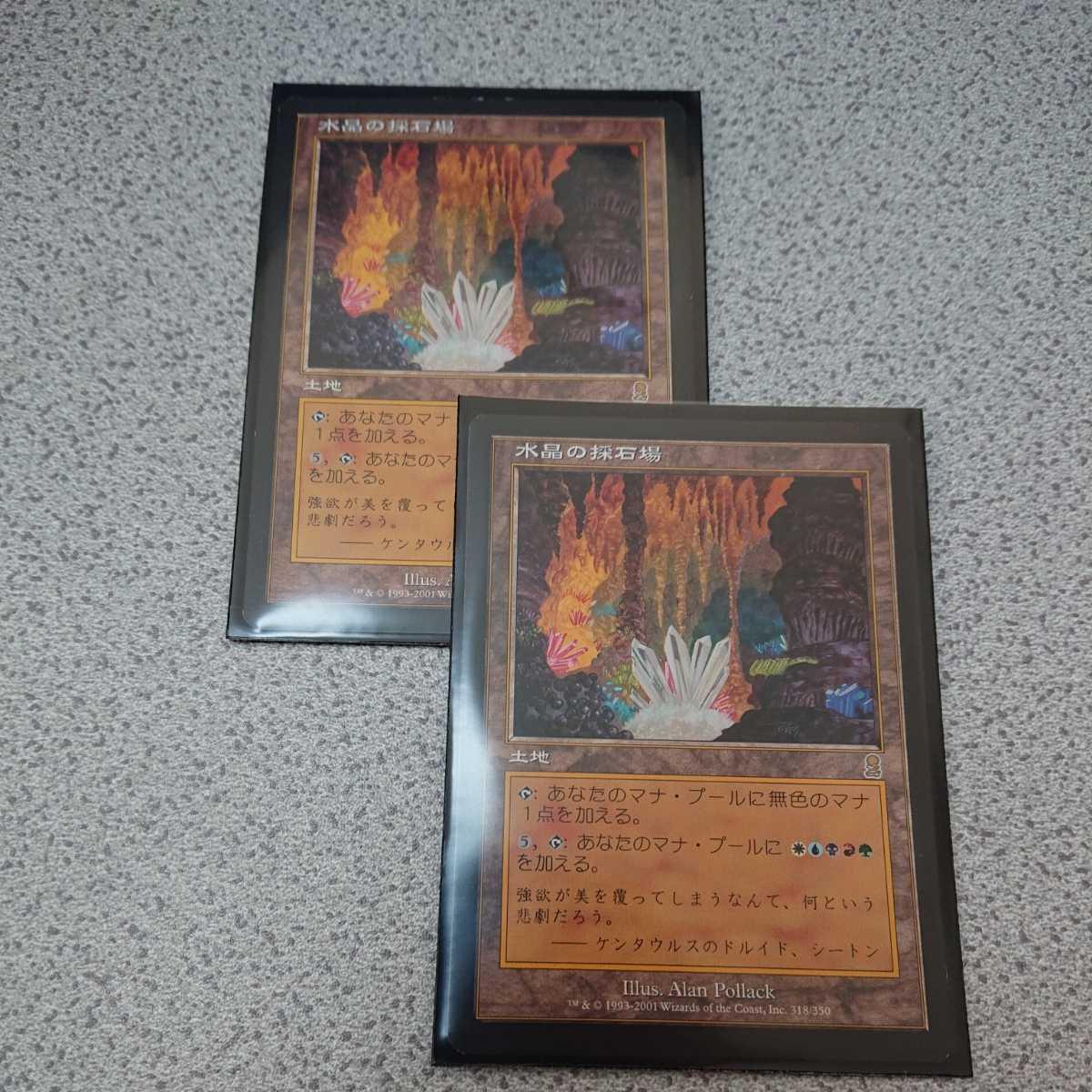 MTG ODY 水晶の採石場 日本語 二枚セット 即決_画像1