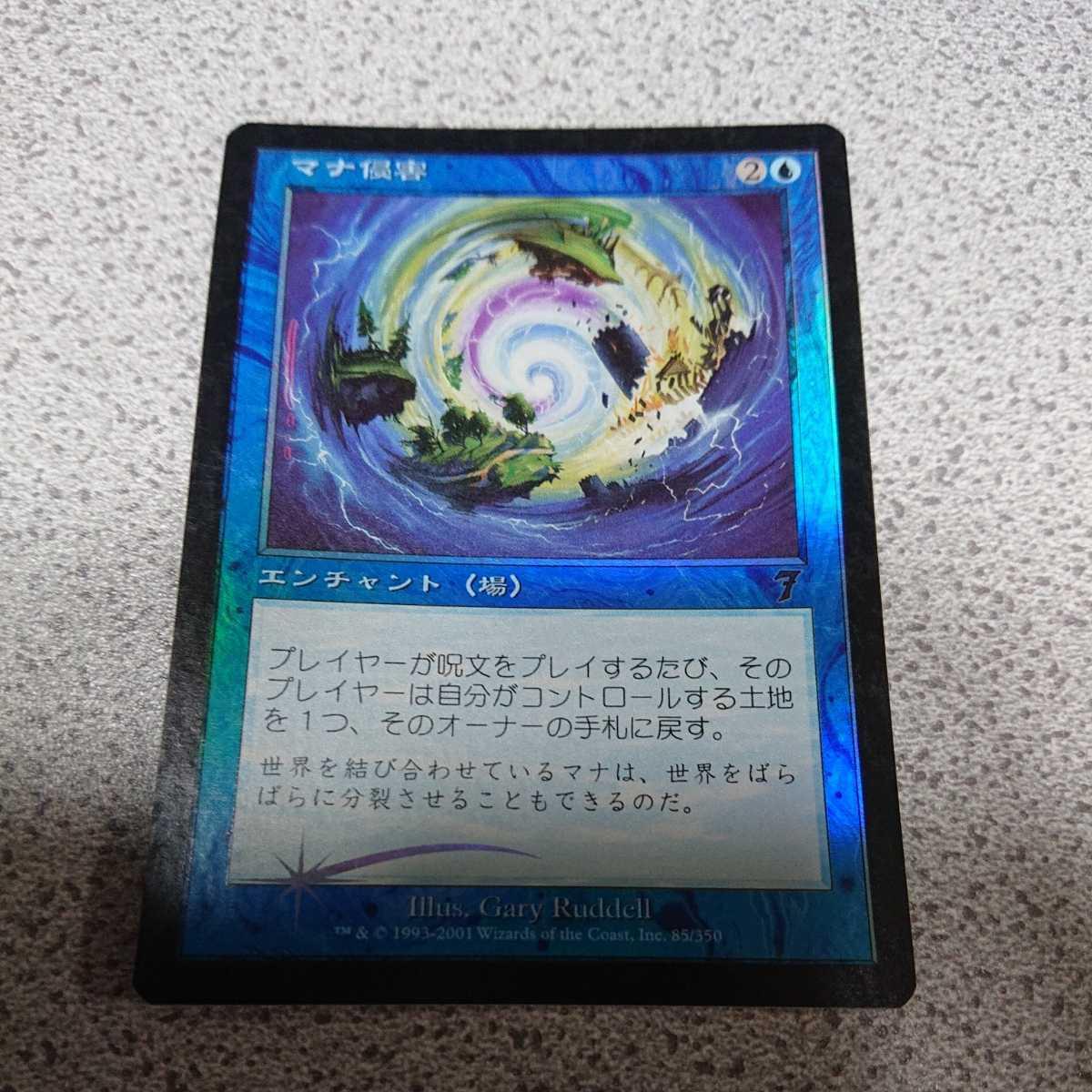 MTG 7版 マナ侵害 日本語foil 一枚 即決_画像1