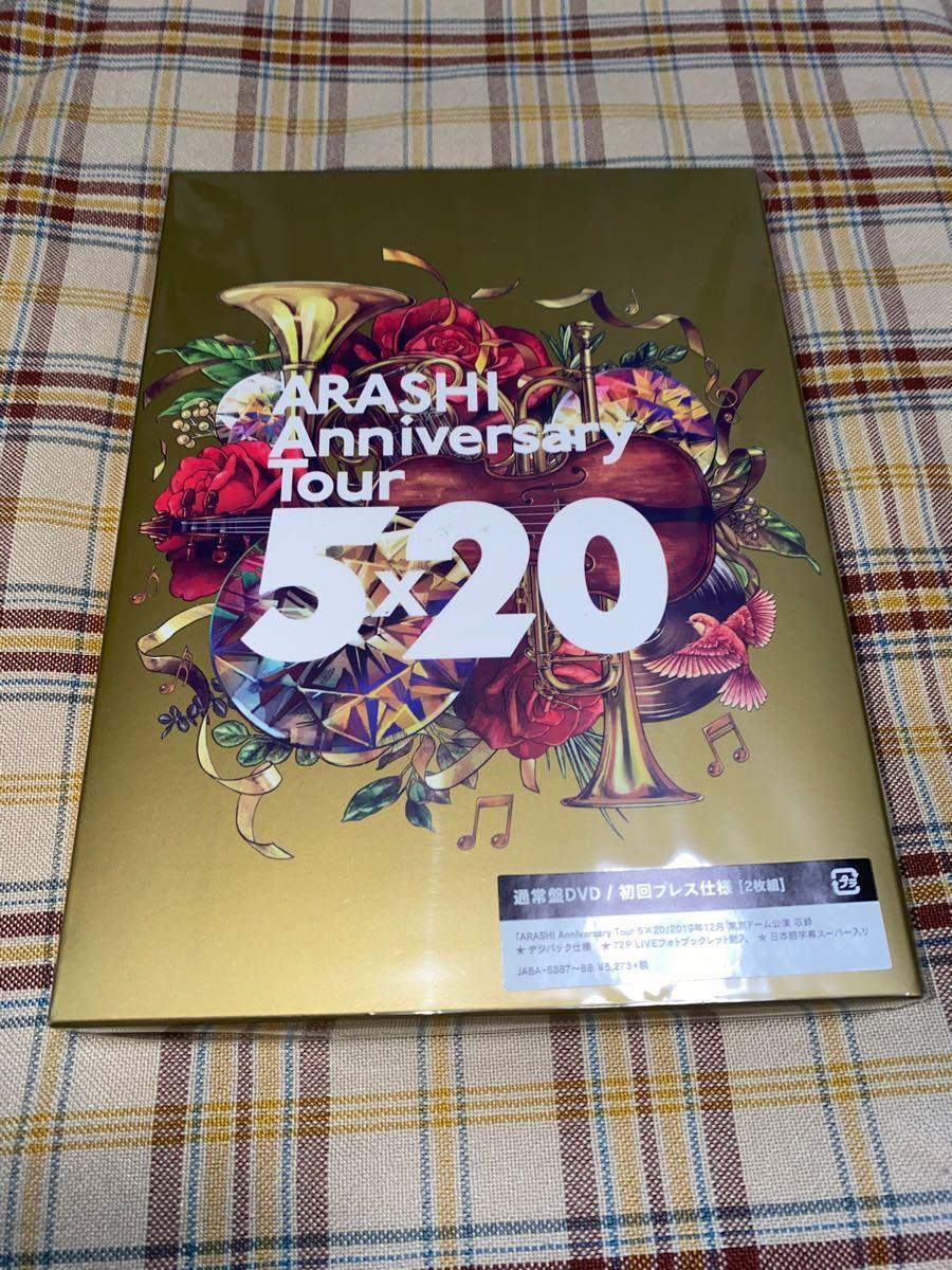 嵐/ARASHI Anniversary Tour 5×20(初回プレス仕様) DVD