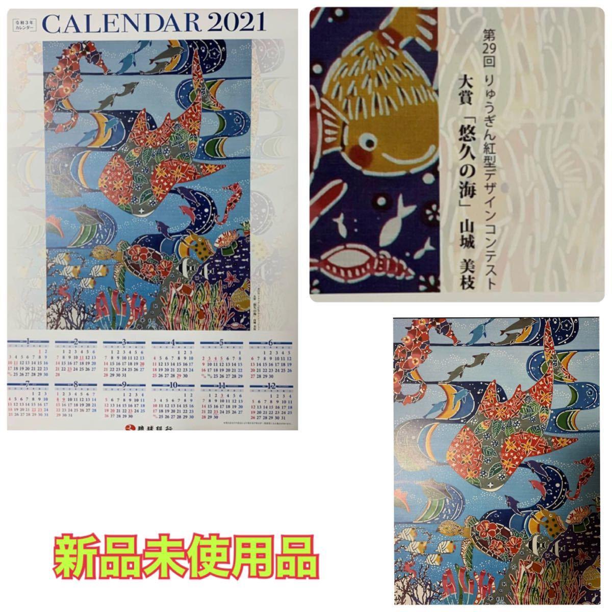 【非売品】琉球銀行2021年 紅型デザイン壁掛けカレンダー_画像1