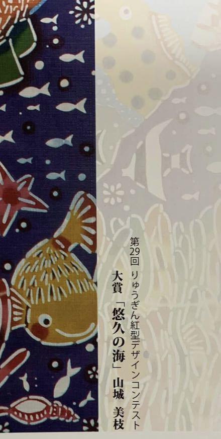 【非売品】琉球銀行2021年 紅型デザイン壁掛けカレンダー_画像4