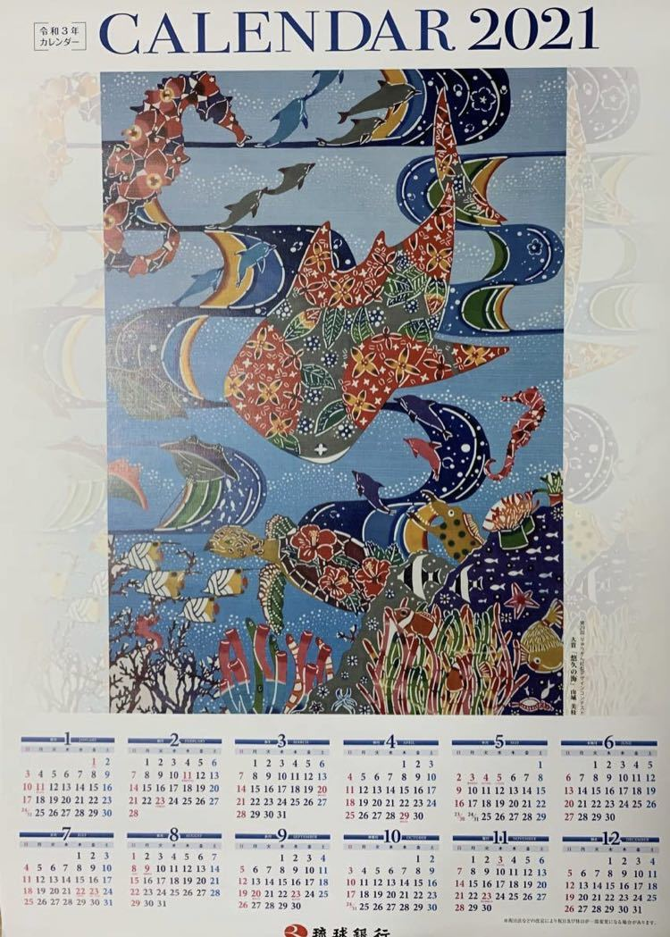 【非売品】琉球銀行2021年 紅型デザイン壁掛けカレンダー_画像2