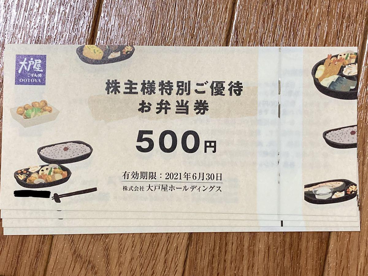 株主優待券 大戸屋 2000円分_画像1