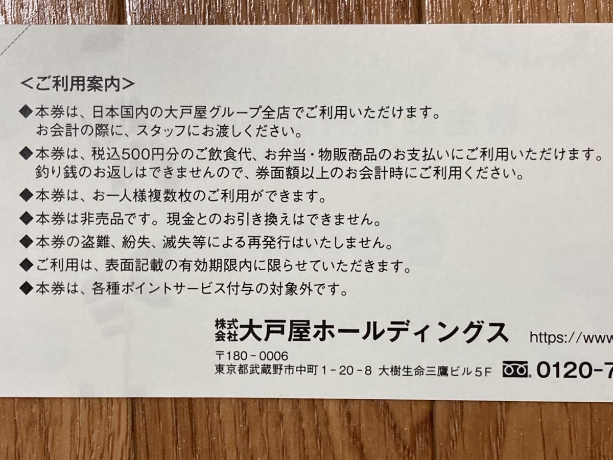 株主優待券 大戸屋 2000円分_画像2