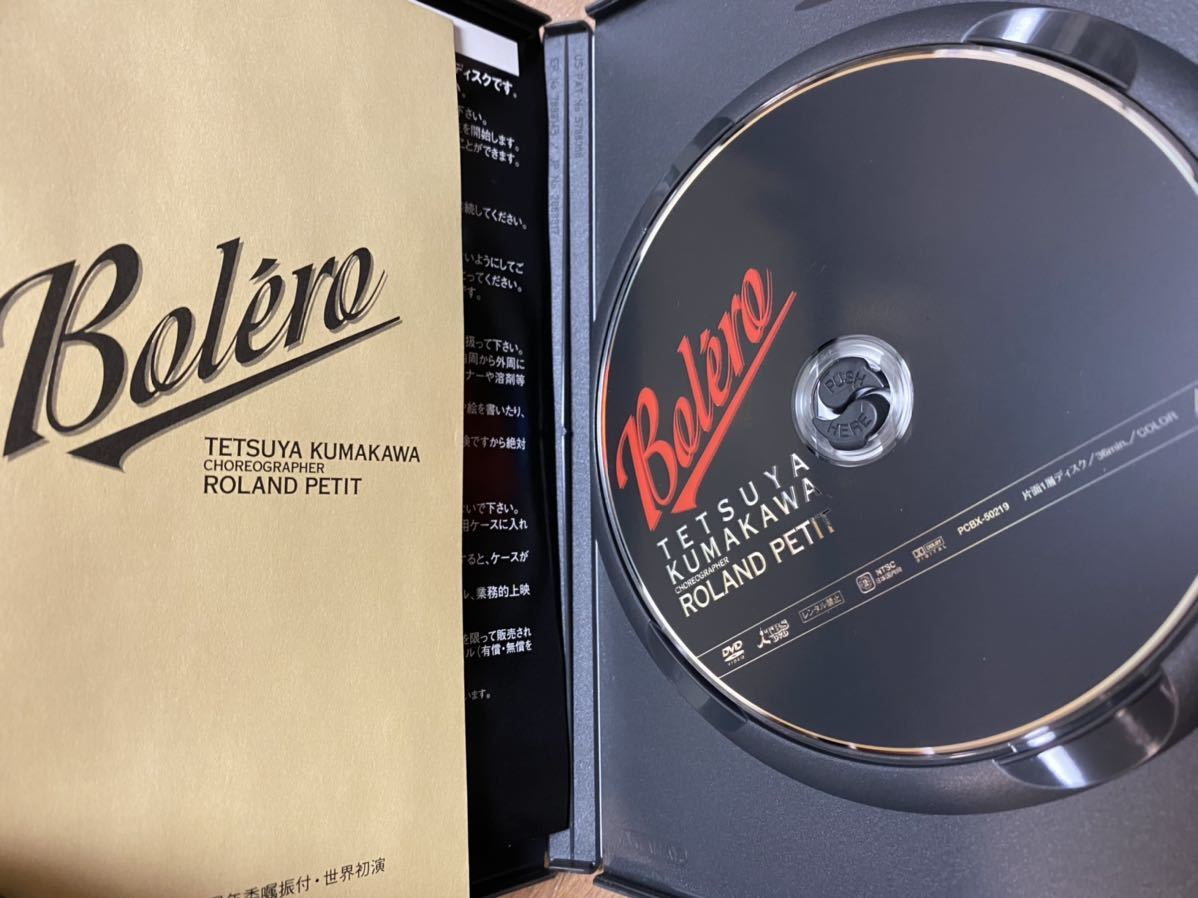 DVD 熊川哲也 ボレロ バレエ_画像2