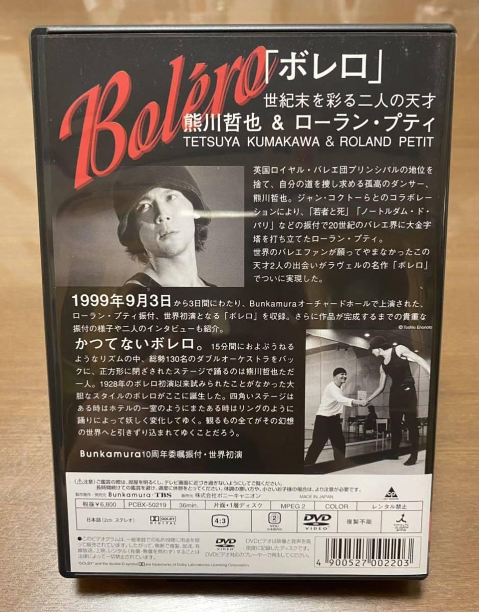 DVD 熊川哲也 ボレロ バレエ_画像3