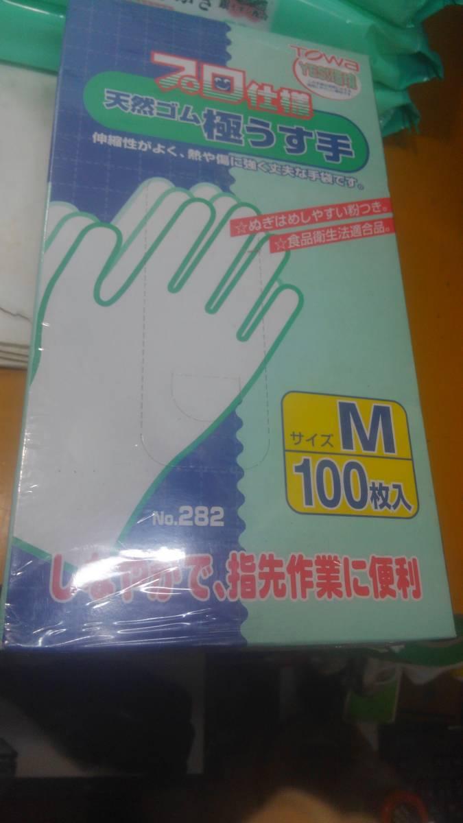大人用お尻ふき80枚×2個 大人用おしりふき72枚×8個 天然ゴム手袋極薄手M100枚入れ1個_画像3
