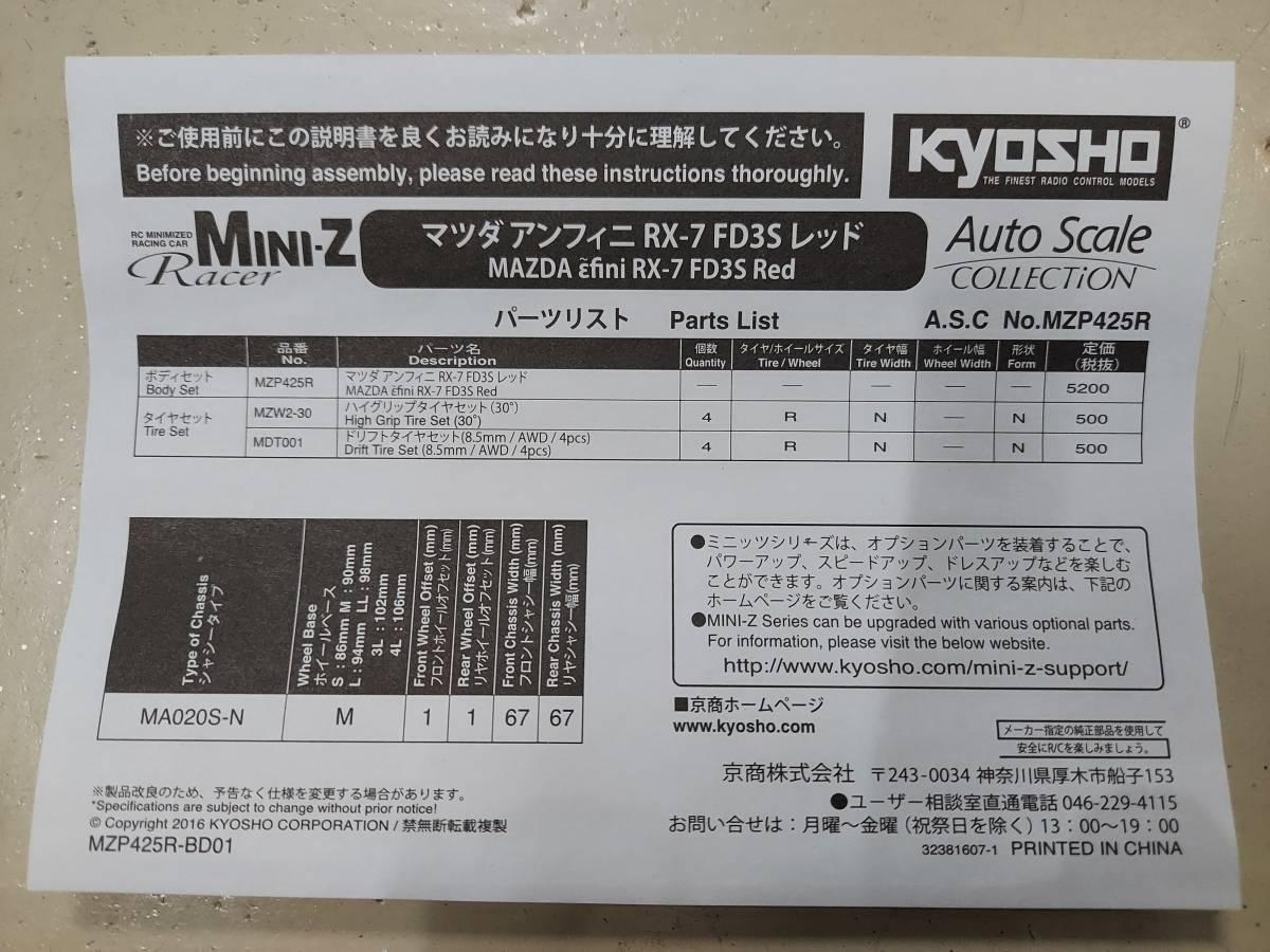 新品 京商 ミニッツボディ FD3S RX-7 未使用 送料無料!