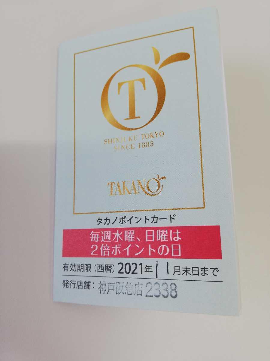 新宿高野 ポイントカード_画像1